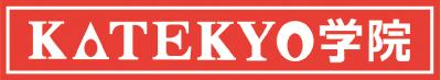 KATEKYO学院 (カテキョー)
