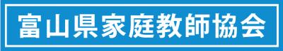 富山県家庭教師協会