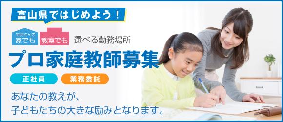 富山県のプロ家庭教師募集