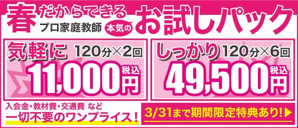 KATEKYO富山の入会ベストシーズン到来!