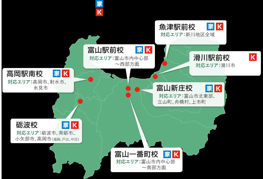 富山県各地域で個別指導・家庭教師の派遣を行っています