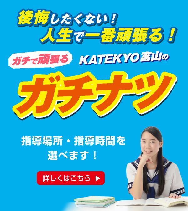 後悔したくない!人生で一番頑張る!KATEKYO富山のガチナツ