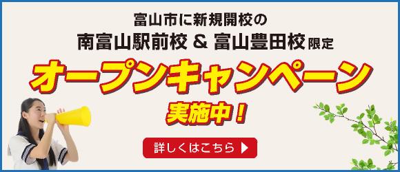 富山市に2教室同時オープン!新規開校の南富山駅前校&富山豊田校限定オープンキャンペーン実施中!